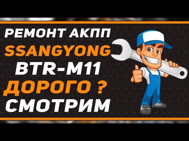 Ремонт АКПП BTR-M11 | SSANGYONG ACTYON | САНГЕНГ АКТИОН