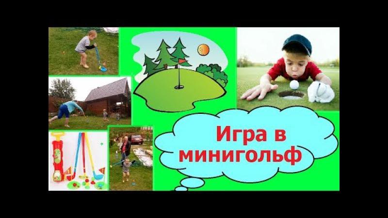 Детский гольф минигольф Как играть в минигольф с детьми Мультики про спорт