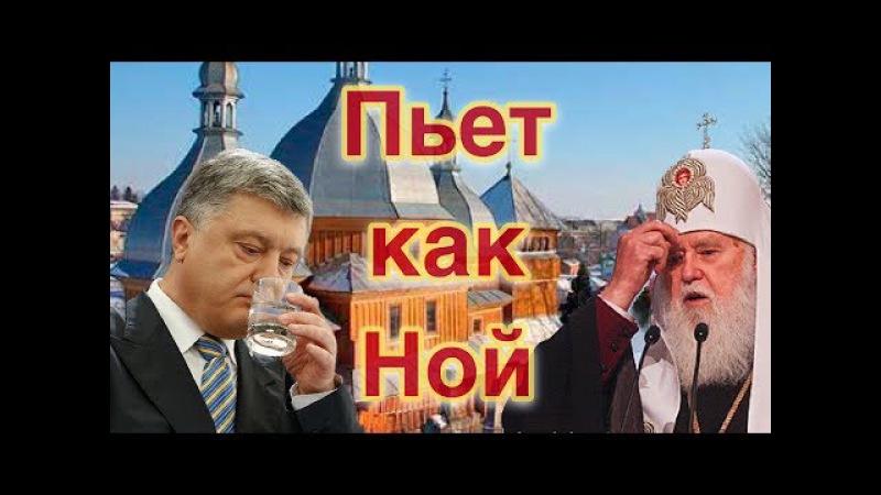 Филарет рассказал, как пьёт Порошенко, и чьими молитвами растёт Киевский патриархат