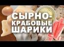 Еда в Familia / Сырно-крабовые шарики