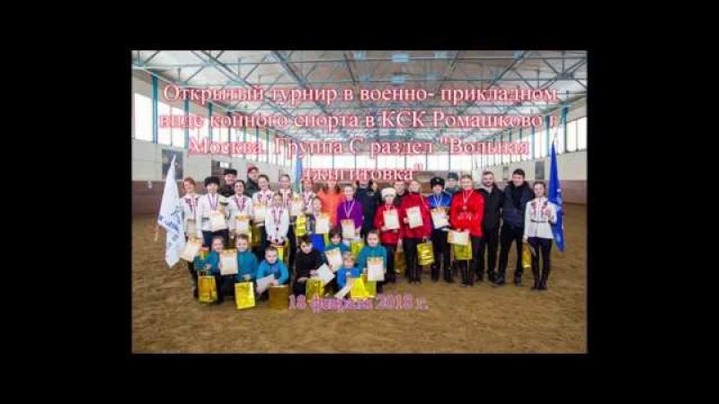 КСК Донские Кони Соревнование 18 02 2018 Фрагменты