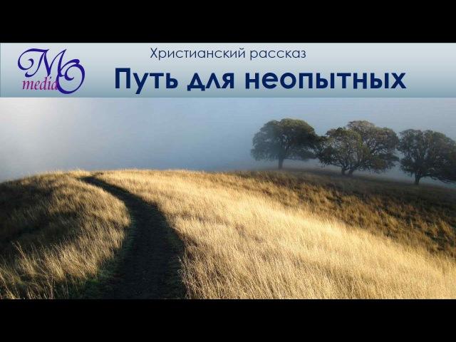 Путь для неопытных Христианский рассказ