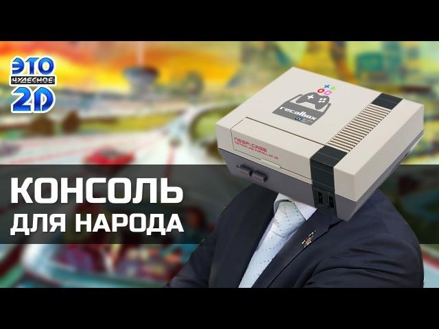 Антикризисный РЕТРОкомбаин RECALBOX 💥ЭЧ2D 87💥