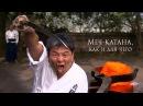 Как делают самурайские мечи / The Making of the Katana-sword / 刀作りと刀文化