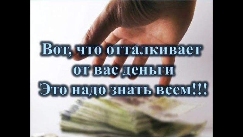 Вот что отталкивает от вас деньги Это надо знать всем смотреть онлайн без регистрации