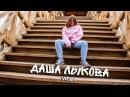 Даша Лыкова|2017