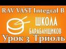 Как научиться играть на Rav Vast integral B Язычковый Hang