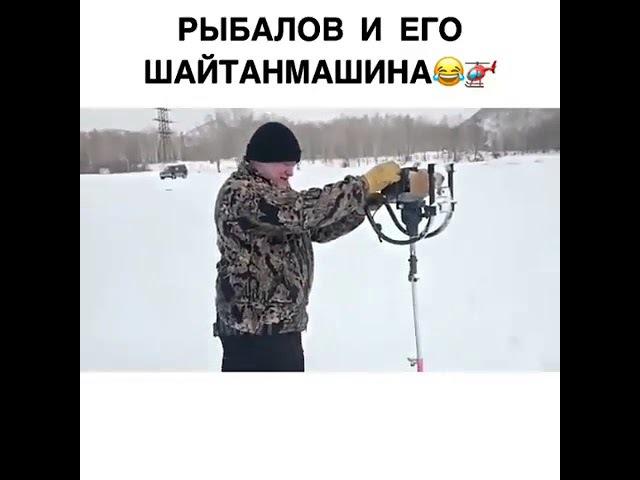 Рыболов и его шайтан машина