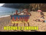 Брутальний виїзд на матч Косово (0:2) Україна в Албанію