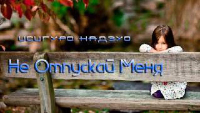 Кадзуо Исигуро Не Отпускай Меня Аудиокнига mp4