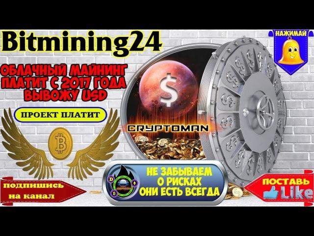 Bitmining24.ОБЛАЧНЫЙ МАЙНИНГ.ПЛАТИТ С 2017 года.ВЫВОЖУ USD.