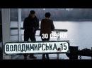Владимирская 15 30 серия Сериал о полиции
