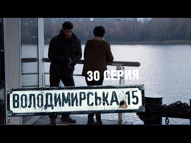 Владимирская, 15 - 30 серия   Сериал о полиции