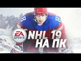 NHL 19 ВЫЙДЕТ НА PC ?!?! // ГДЕ СКАЧАТЬ NHL ???