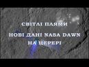 NASA Світлі плями нові дані Dawn на Церері