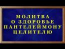 M - 038 Сильнейшая молитва о здоровье Пантелеймону Целителю.