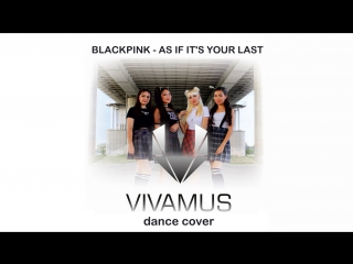 BLACKPINK - AS IF IT'S YOUR LAST / dance cover by VIVAmus