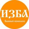 """Сауна г. Димитровград - банный комплекс """"Изба"""""""