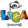Лига Роботов Казань