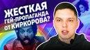 Киркоров и новая ГЕЙ-пропаганда в клипе цвет настроения синий