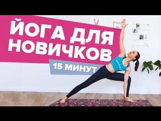 Йога для начинающих. 15 минут для стройности и настроения [Workout _ Будь в форм