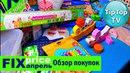 ФИКС ПРАЙС АПРЕЛЬ 2018❤️ОБЗОР ПОКУПОК НОВИНОК FIX PRICE❤️ТИП ТОП ТВ