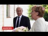 Меркель в гостях у Путина: почему лидеры ЕС едут в Россию?