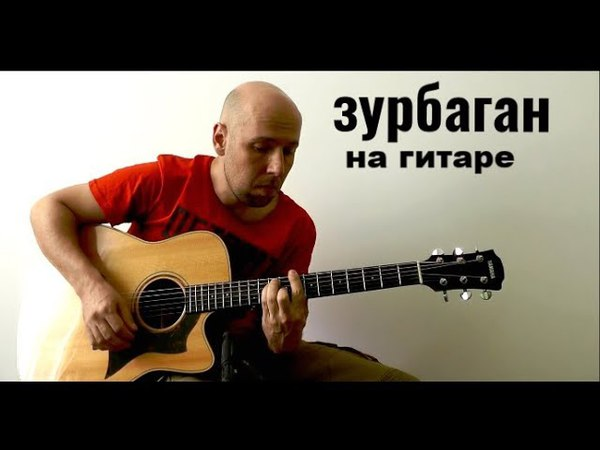 Зурбаган на Гитаре (В.Пресняков к/ф Выше Радуги)