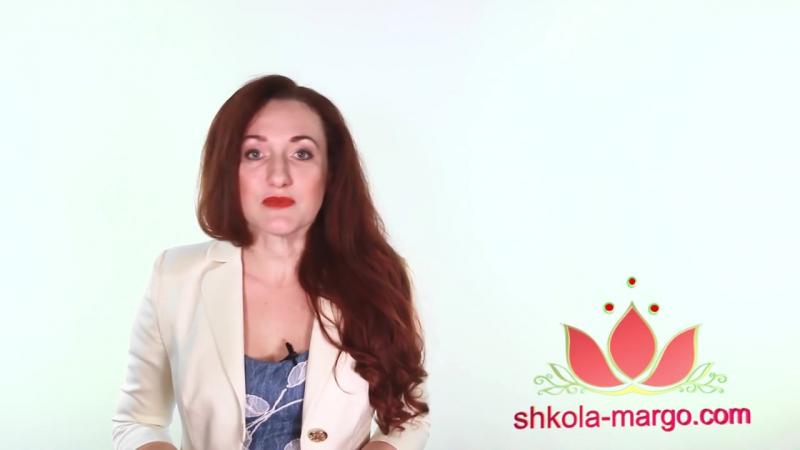 Нужны ли женщине мужские энергии - Маргарита Мураховская