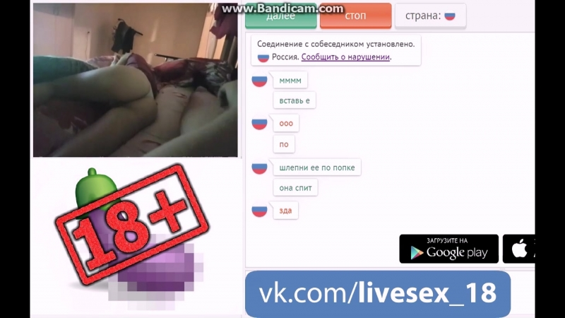 Тв чат знакомств украина