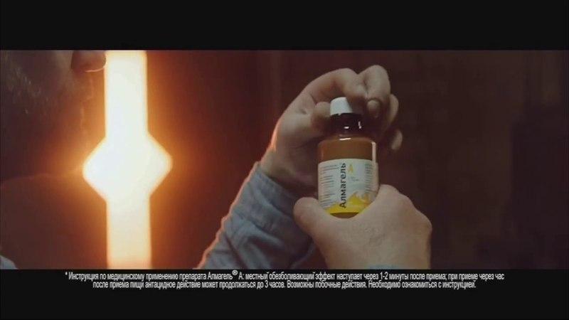 Реклама - Суспензия алмагель средство от изжоги