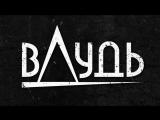 ПАРОДИИ НА БЛОГЕРОВ // Леша Ченский (вДудь)