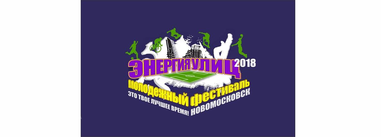 Афиша Новомосковск ЭНЕРГИЯ УЛИЦ молодежный фестиваль 2018