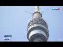 Вести-Москва • Останкинская башня открывает для туристов новые высоты