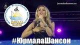 Оксана Билера - Юрмальские чайки, Юрмала Шансон 2017