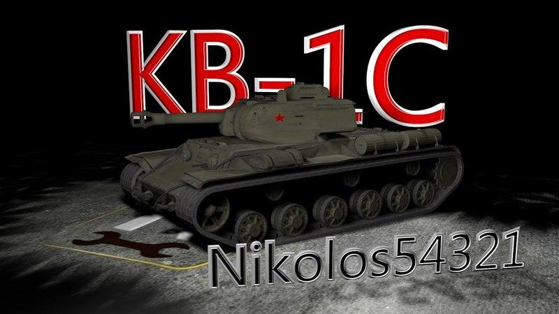 Nikolos54321 • КВ-1С ( Фьорды )master[ СБ DFS ] 1.0