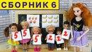 СБОРНИК 6 Школьные истории Мультик Про школу iKuklaTV