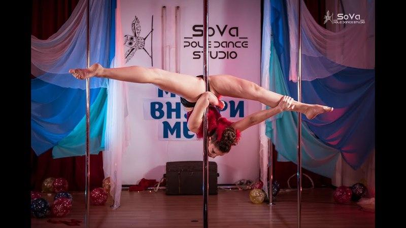 Бойко Алина - Ученица Studio _SoVa_ Pole Dance (Отчётник 4.03.18 Море внутри меня)