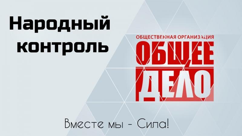 Народный контроль Общее дело.