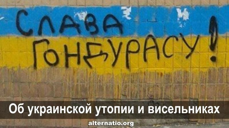 Андрей Ваджра. Об украинской утопии и висельниках 18.05.2018 (№30)