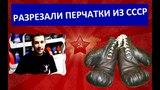 Что внутри боксерских перчаток? Разорвали перчатки для бокса из далеких времен СССР