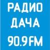 Радио Дача Тамбов 90.9 FM