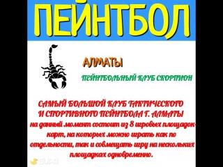 Пейнтбольный парк Скорпион