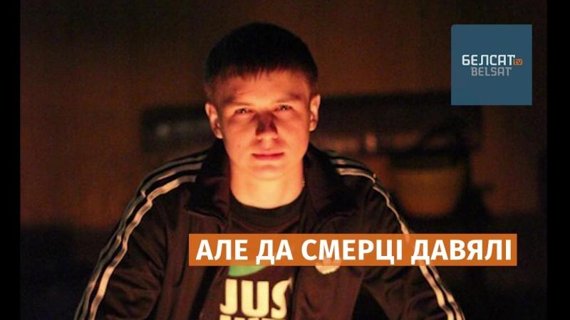 «Гэта самагубства»: СК завяршыў расследаванне справы шараговага Коржыча