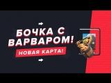 [AuRuM TV] НОВАЯ КАРТА БОЧКА С ВАРВАРОМ. ВСЕ ЧТО МЫ О НЕЙ ЗНАЕМ | CLASH ROYALE