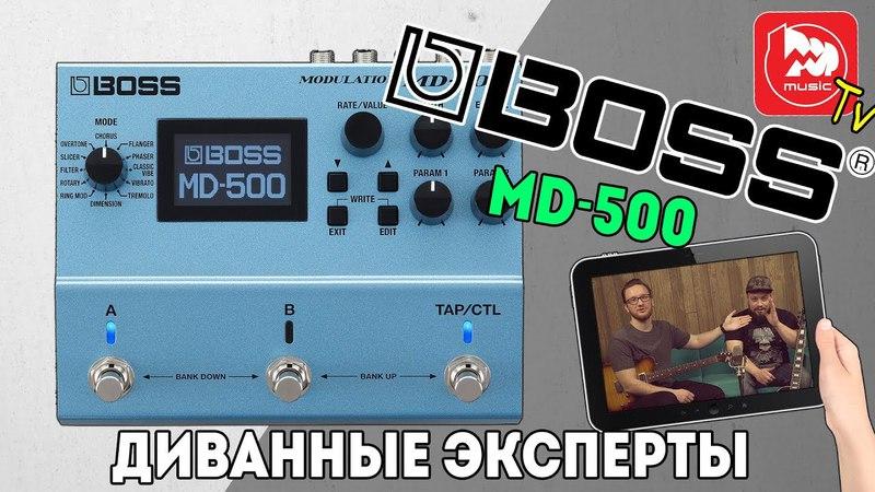 BOSS MD500 - процессор эффектов (CHORUS, FLANGER, TREMOLO и тд и тп)