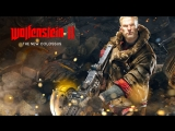 Wolfenstein II - The New Colossus часть 1