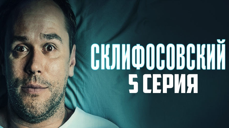 Склифосовский 6 сезон 5 серия Эфир 24 01 2018