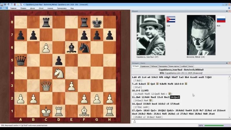 Шахматы. Капабланка - Ботвинник- первая партия = двух Шахматных Королей.=