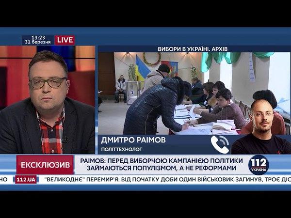 Мы входим в год популизма, в котором не будет места для реформ, - Раимов